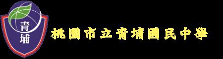 桃園市立青埔國中